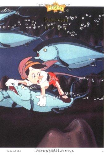 ピノキオ (ディズニー・クラシックス)