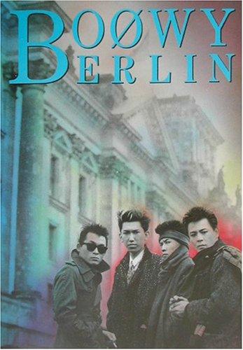 バンドスコア BOOWY/BERLIN (バンド・スコア)