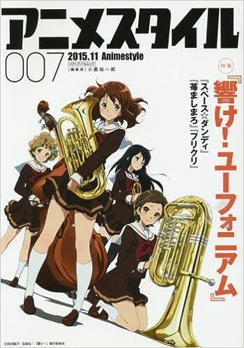 アニメスタイル007 (メディアパルムック)