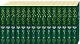 決定版カムイ伝全集 カムイ伝 第一部 全15巻セット