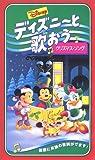 ディズニーと歌おう~クリスマス・ソング~【英語版】 [VHS]