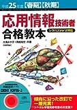 平成25年度【春期】【秋期】 応用情報技術者 合格教本 (情報処理技術者試験)