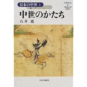 中世のかたち 日本の中世〈1〉