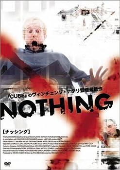 ナッシング [DVD]