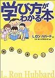 学び方がわかる本―勉強は楽しい!!