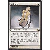 マジック:ザ・ギャザリング 最下層民/Pariah (レア) / 基本セット第10版 / シングルカード 10E-033-R