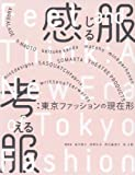 サムネイル:book『感じる服 考える服 東京ファッションの現在形』