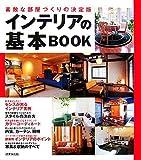 インテリアの基本BOOK―素敵な部屋づくりの決定版