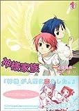 神様家族 1巻 (1) (MFコミックス)
