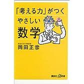 「考える力」がつくやさしい数学 (講談社プラスアルファ新書)