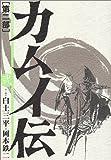 カムイ伝 (第2部2) (ビッグコミックスワイド)
