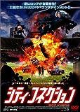 シティ・コネクション [DVD]