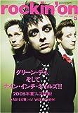 rockin'on (ロッキング・オン) 2005年 05月号