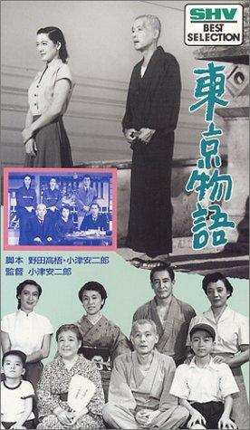 東京物語 [VHS]