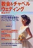 教会&チャペルウェディング完全ガイド―キリスト教挙式&結婚について、すべてがわかる本 (1997) (Seibido mook)