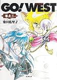 GoWest!2巻 (Fukkan.com)