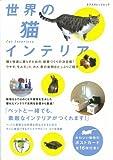 世界の猫インテリア―Cat Interiors (エクスナレッジムック)