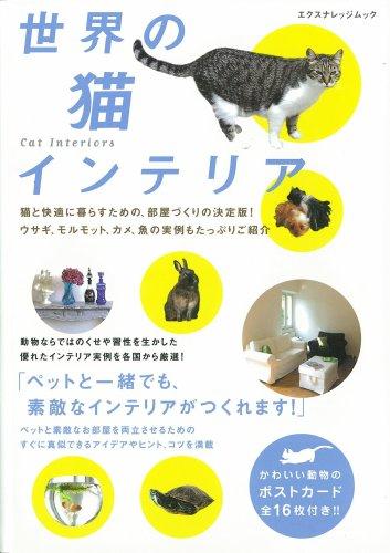 世界の猫インテリア (エクスナレッジムック)