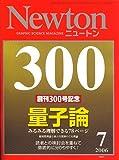 Newton (ニュートン) 2006年 07月号 [雑誌]