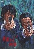 華麗なる刑事 VOL.3 [DVD]