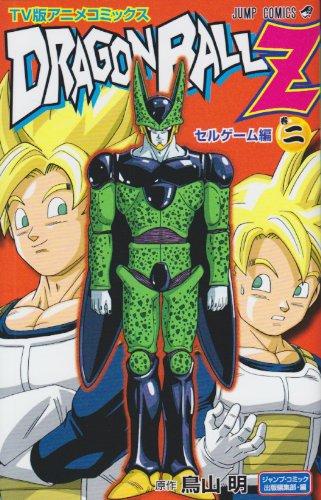 TV版アニメコミックス DRAGON BALL Z セルゲーム編 2 (ジャンプコミックス)