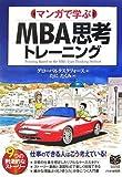 マンガで学ぶMBA思考トレーニング (PHPビジネス選書)