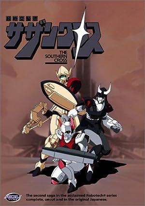 超時空騎団サザンクロス dvd-box