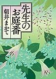 先生のお庭番 (徳間文庫) [kindle版]