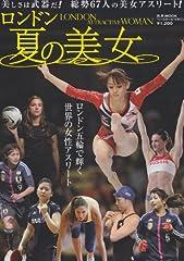 ロンドン夏の美女―ロンドン五輪で輝く世界の女性アスリート (B・B MOOK 830 スポーツシリーズ NO. 700)