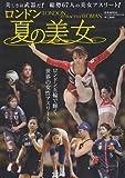 ロンドン夏の美女—ロンドン五輪で輝く世界の女性アスリート (B・B MOOK 830 スポーツシリーズ NO. 700)