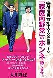 安倍昭恵首相夫人の守護霊トーク 「家庭内野党」のホンネ、語ります。 公開霊言シリーズ