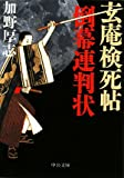 玄庵検死帖倒幕連判状 (中公文庫 か 73-2)