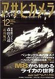 アサヒカメラ 2006年 12月号 [雑誌]