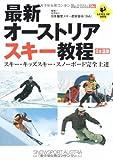最新オーストリアスキー教程 日本語版  スキー・キッズスキー・スノーボード完全上達 (LEVEL UP BOOK)