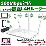 【k-220】無線LANルーター ワイヤレスWi-Fi ルーター 高速最大300Mbps IEEE802.11b/g/n [ID:36427]