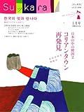 月刊 SuッKara (スッカラ) 2008年 01月号 [雑誌]