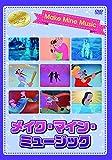 メイク・マイン・ミュージックのアニメ画像