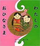 『わたしのおひなさま』内田麟太郎・作 山本孝・絵 岩崎書店