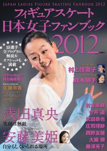フィギュアスケート日本女子ファンブック2012