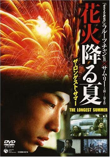 花火降る夏 [DVD]