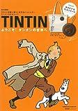 TINTIN ようこそ! タンタンの世界へ (e-MOOK) (e-MOOK 宝島社ブランドムック)