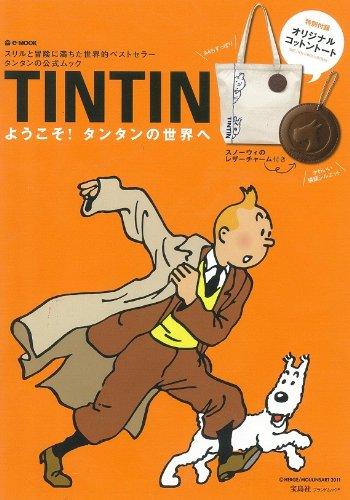 TINTIN ようこそ! タンタンの世界へ (e-MOOK)