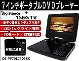 ZOXゾックス7インチ液晶搭載ポータブルDVDプレーヤーワンセグ視聴可!地デジ録画視聴可!LEDバックライト搭載!カラー・ブラック