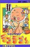 花さか天使テンテンくん (16) (ジャンプ・コミックス)