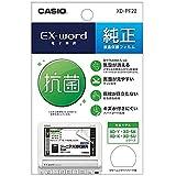 カシオ 電子辞書 エクスワード XD-Y/K/SK/SUシリーズ用 保護フィルム XD-PF22