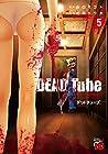 DEAD Tube ~デッドチューブ~ 第5巻