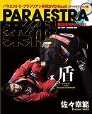 パラエストラ柔術 盾 (晋遊舎ムック)   (晋遊舎)