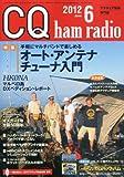 CQ ham radio (ハムラジオ) 2012年 06月号 [雑誌]