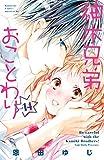 神木兄弟おことわり 分冊版(14) (別冊フレンドコミックス)