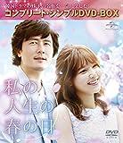 私の人生の春の日 (コンプリート・シンプルDVD‐BOX5,000円シリーズ)(期間限定生産) -
